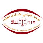 المرصد التونسي لإستقلال القضاء