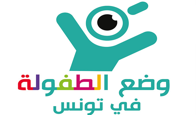 Le rapport national sur l'enfance tunisienne bientôt présenté